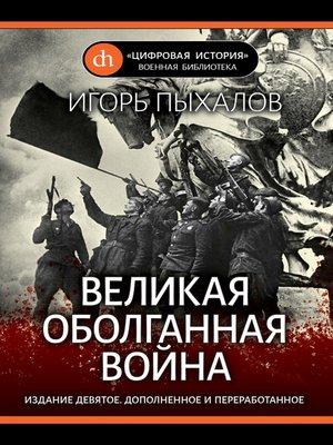 cover image of Великая оболганная война