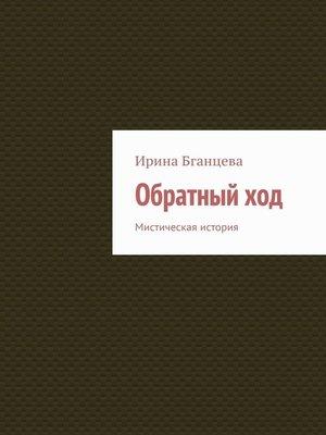 cover image of Обратныйход. Мистическая история