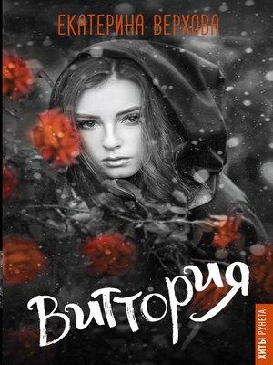 cover image of Виттория