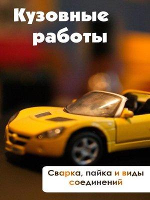 cover image of Сварка, пайка и виды соединений