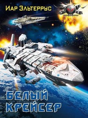 cover image of Белый крейсер