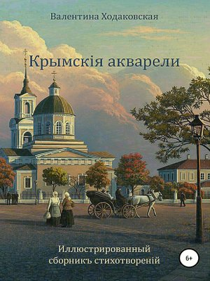 cover image of Крымскія акварели. Сборникъ стихотворенiй