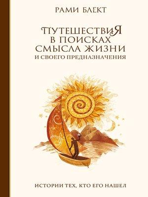cover image of Путешествия в поисках смысла жизни. Истории тех, кто его нашел