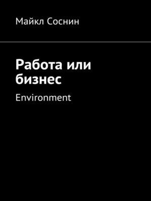 cover image of Работа или бизнес. Environment