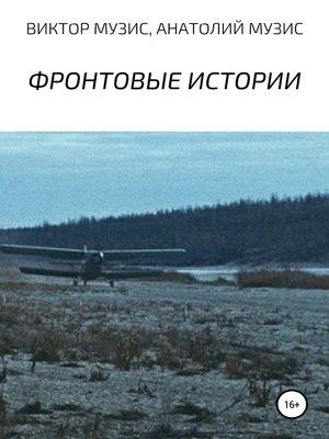 cover image of Фронтовые истории