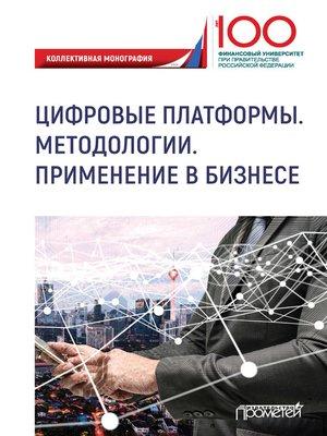 cover image of Цифровые платформы. Методологии. Применение в бизнесе