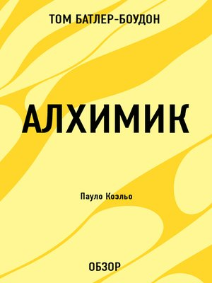 cover image of Алхимик. Пауло Коэльо (обзор)