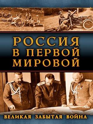 cover image of Россия в Первой Мировой. Великая забытая война
