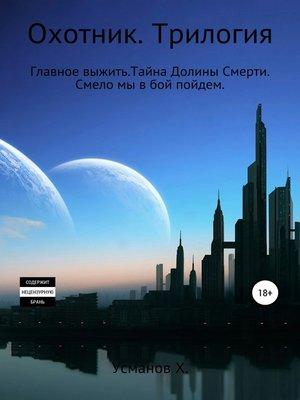 cover image of Охотник. Трилогия