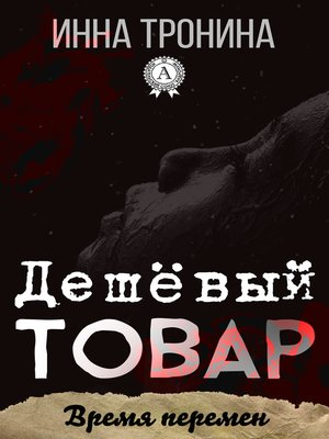 cover image of Дешёвый товар