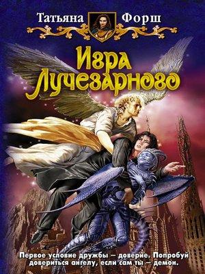 cover image of Игра Лучезарного