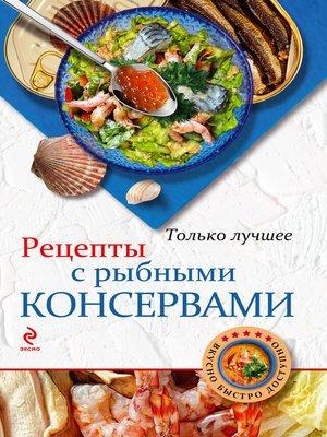 cover image of Рецепты с рыбными консервами