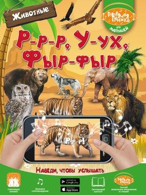 cover image of Р-р-р, У-ух, Фыр-фыр. Животные