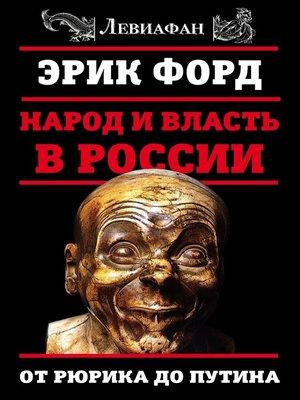 cover image of Народ и власть в России. От Рюрика до Путина