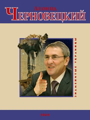 cover image of Леонид Черновецкий