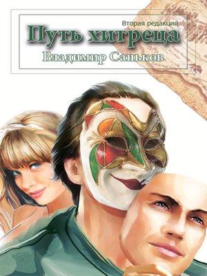 cover image of Путь хитреца