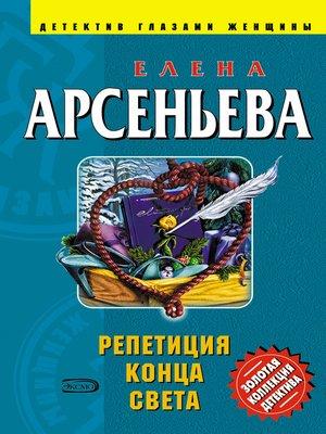 cover image of Репетиция конца света