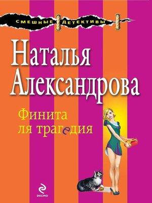 cover image of Финита ля трагедия