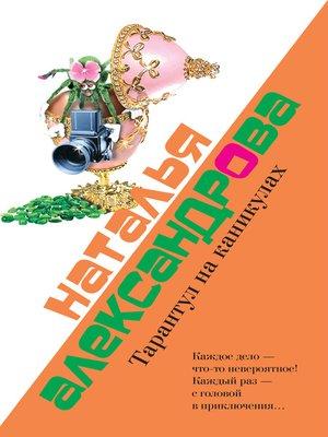 cover image of Тарантул на каникулах