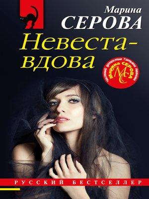 cover image of Невеста-вдова