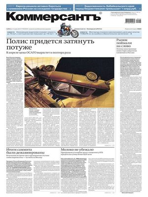 cover image of Коммерсантъ (понедельник-пятница) 49-2015