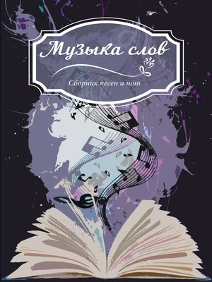 cover image of Музыка слов. Сборник песен и нот