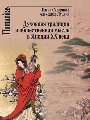 cover image of Духовная традиция и общественная мысль в Японии XX века
