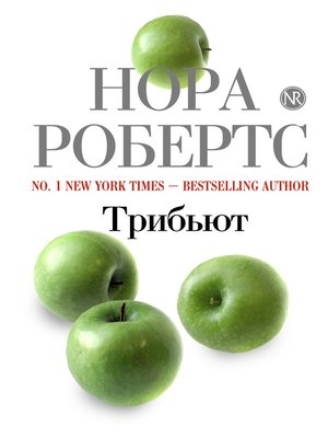 cover image of Трибьют