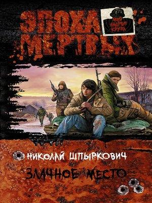 cover image of Злачное место