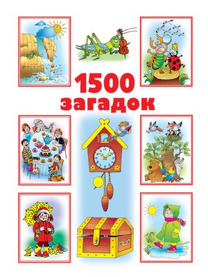 cover image of 1500 загадок