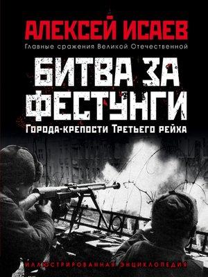 cover image of Города-крепости Третьего рейха. Битва за фестунги