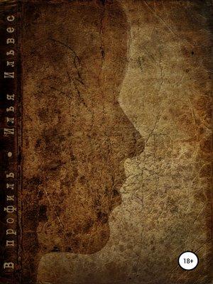 cover image of В профиль