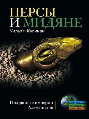 cover image of Персы и мидяне. Подданные империи Ахеменидов