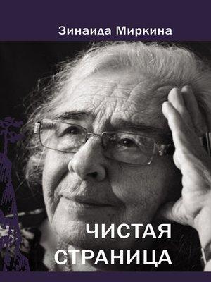 cover image of Чистая страница