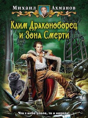 cover image of Клим Драконоборец и Зона Смерти