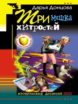 cover image of Три мешка хитростей