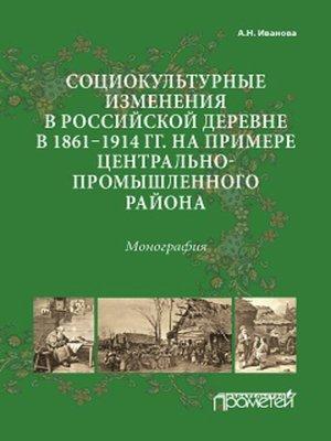 cover image of Социокультурные изменения в российской деревне в 1861–1914 гг. на примере Центрально-промышленного района