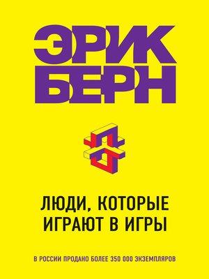 cover image of Люди, которые играют в игры