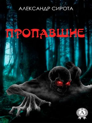 cover image of Пропавшие
