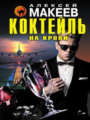 cover image of Коктейль на крови