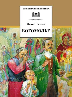 cover image of Богомолье (сборник)