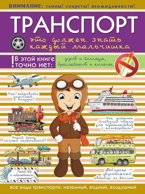 cover image of Транспорт. Это должен знать каждый мальчишка