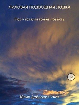 cover image of Лиловая подводная лодка. Пост-тоталитарная повесть