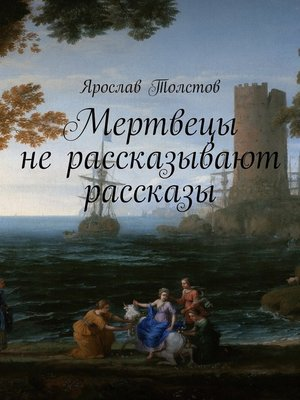 cover image of Зловещие письма