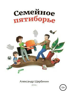 cover image of Семейное пятиборье