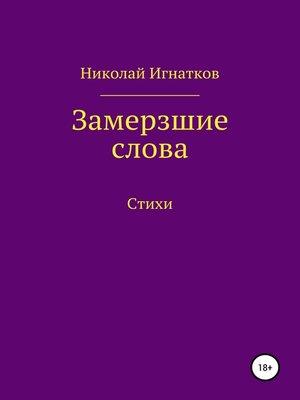 cover image of Замерзшие слова