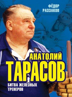 cover image of Анатолий Тарасов. Битва железных тренеров