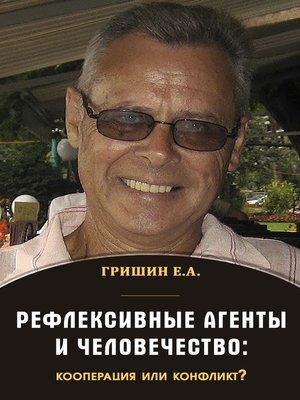 cover image of Рефлексивные агенты и человечество