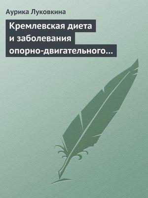 cover image of Кремлевская диета и заболевания опорно-двигательного аппарата