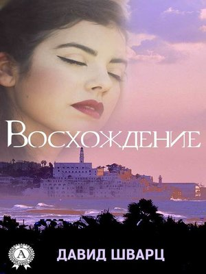 cover image of Восхождение